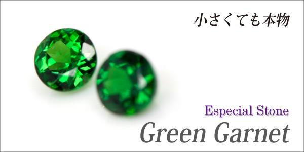 【1月の誕生石スペシャル】グリーンガーネット