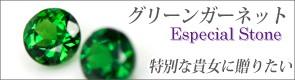 1月の誕生石スペシャル グリーンガーネット