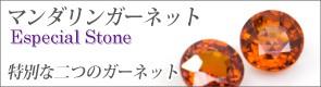 1月の誕生石スペシャル マンダリンガーネット