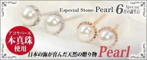 6月の誕生石 本真珠(アコヤパール)