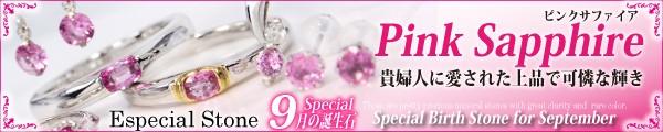 9月のスペシャル誕生石 ピンクサファイア