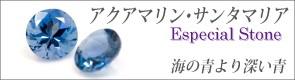 【3月の誕生石スペシャル】アクアマリン・サンタマリア