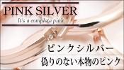 ピンクシルバー【偽りのない本物のピンク】
