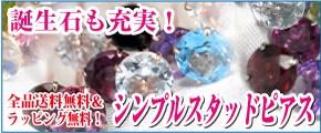 【j-fourm】定番!シンプルスタッドピアス