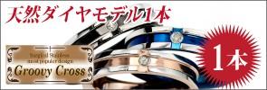外側刻印&天然ダイヤモンドモデル・単品