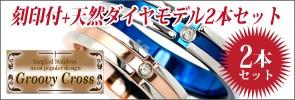 外側刻印&天然ダイヤモンドモデル・2本セット