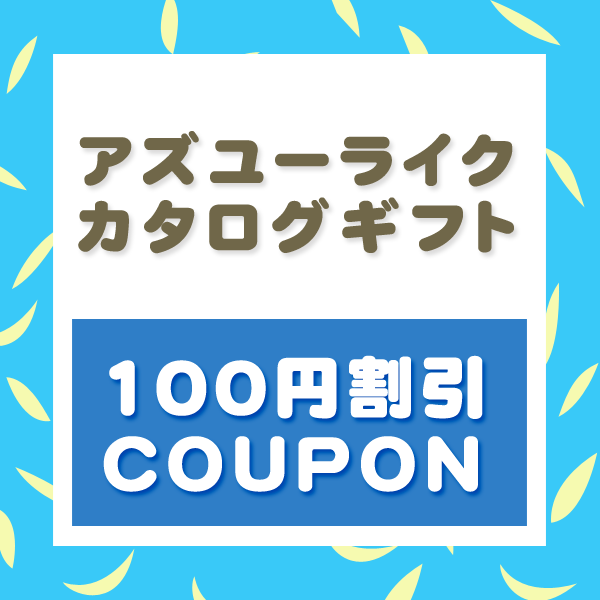 アズユーライク カタログギフト100円割引クーポン