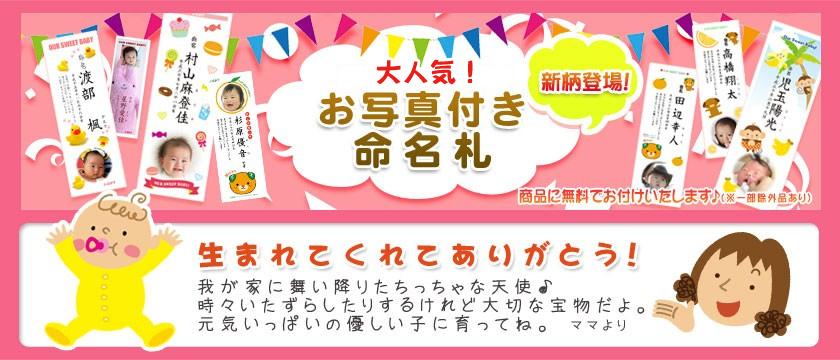 ジェイギフトオリジナル【お写真付き命名札】は無料サービス!詳しくはコチラから。