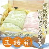 愛媛県南予の「ひのき」の木箱入り今治タオルセット「玉媛箱」