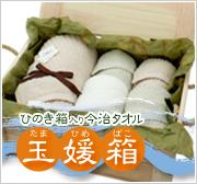 愛媛県の「ひのき」の木箱入り今治タオルセット「玉媛箱」
