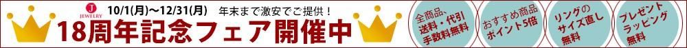 18周年記念フェア開催中!