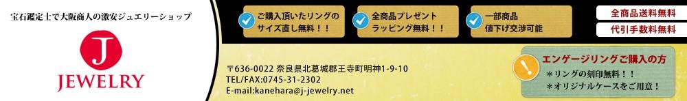 Yahoo!ショッピング|Jジュエリー|宝石鑑定士で大阪商人の激安ジュエリーショップ|婚約指輪|結婚指輪|ダイヤモンド|カラーストーン|パール|