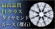 ダイヤモンドルース 最高品質FLクラス
