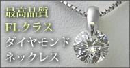 ダイヤモンドネックレス 最高品質FLクラス
