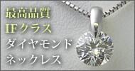 ダイヤモンドネックレス 最高品質IFクラス
