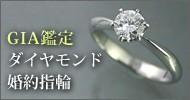 婚約指輪 GIA鑑定 GE1