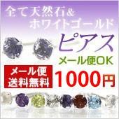880円ピアス