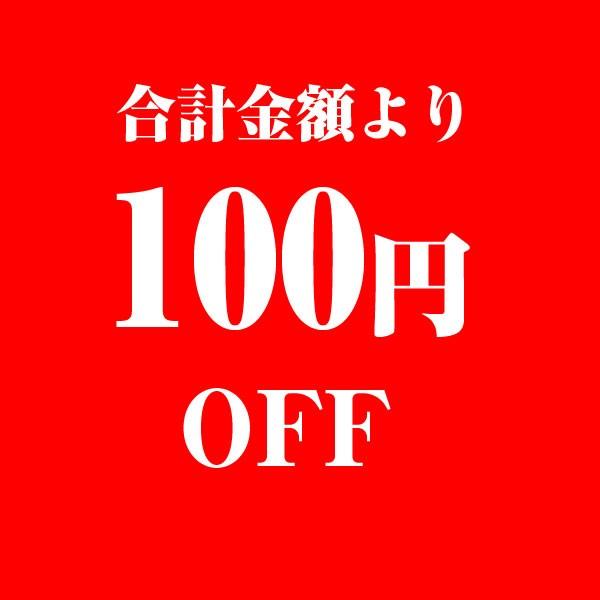 【購入時特典】「100円OFFの限定クーポン」商品の合計金額が2,980円以上の場合が利用できます!