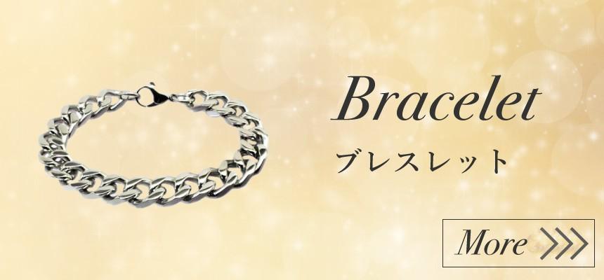 ブレスレット 腕輪