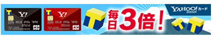 yahoo!Shopping Event ポイント3倍