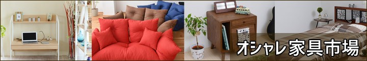 オシャレ家具市場