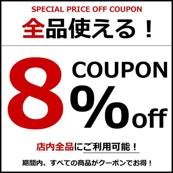 夏に向かってお買い物応援!全品対象 8%OFFクーポン!