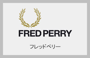 フレッドペリー