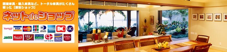 国産家具・輸入家具など、トータル家具がたくさん揃った【激安ショップ】J-Plan