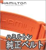 ハミルトン正規輸入品