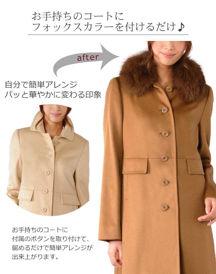 フォックス カラー コート 取り付け用 襟 毛皮