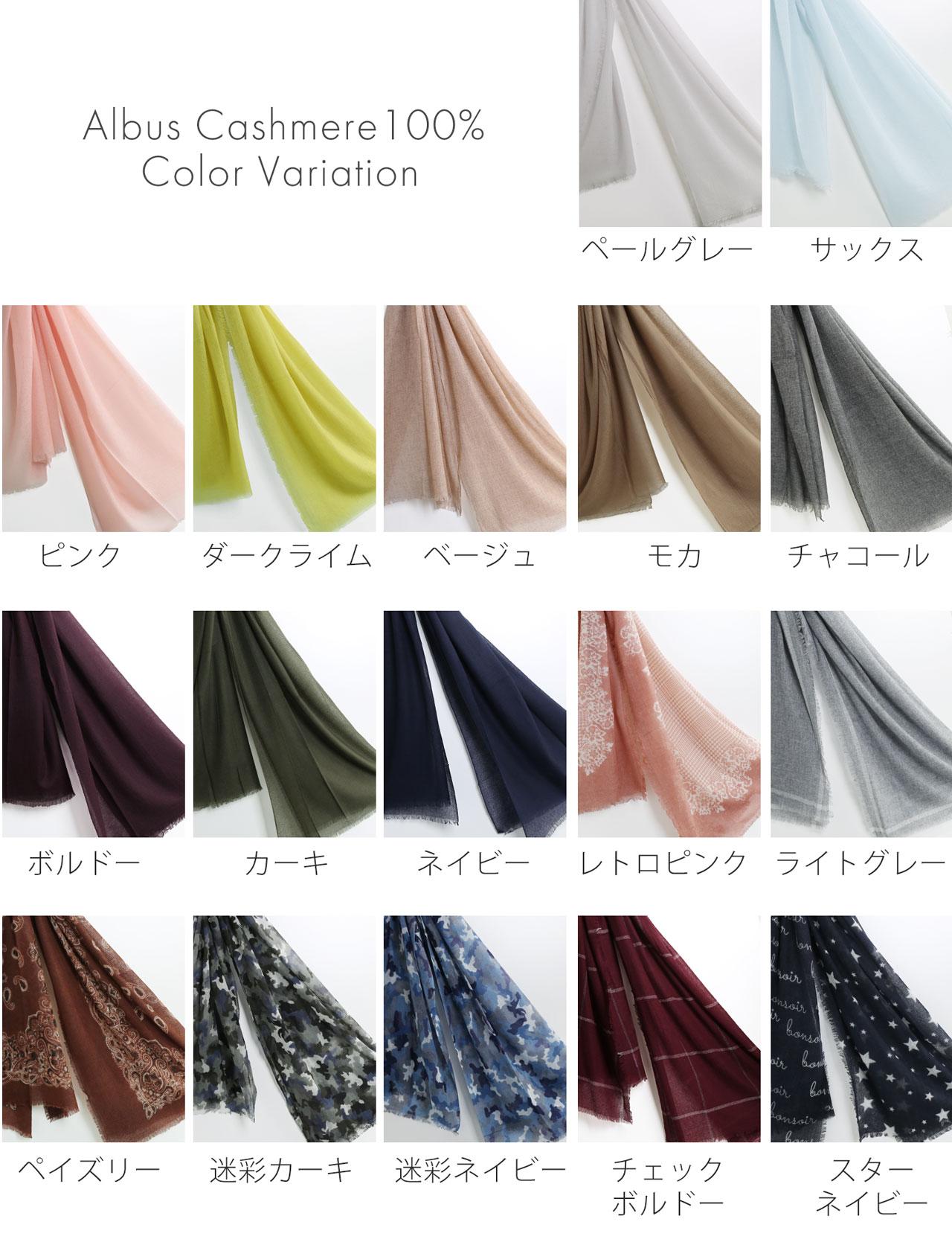 豊富な カラーバリエーション 17色 迷彩 ストール