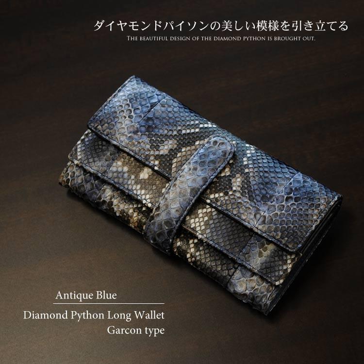 ダイヤモンドパイソン 財布