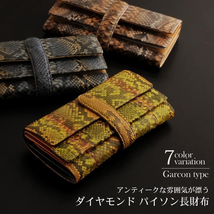 アンティーク ダイヤモンドパイソン ギャルソン 長財布 / レディース(No.06000643)
