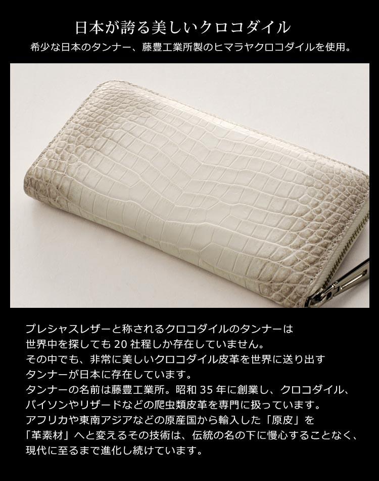 日本製のヒマラヤクロコダイル