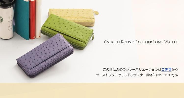 オーストリッチファスナー財布