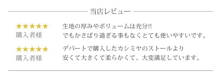 カシミヤ 100% 大判 ストール 三京 評判 評価 レビュー