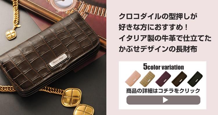 クロコダイル型押し かぶせ式の長財布