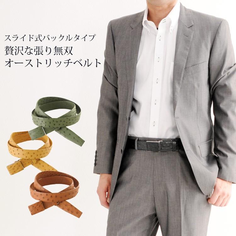 オーストリッチ 本革 メンズ ベルト ビジネス ブラック
