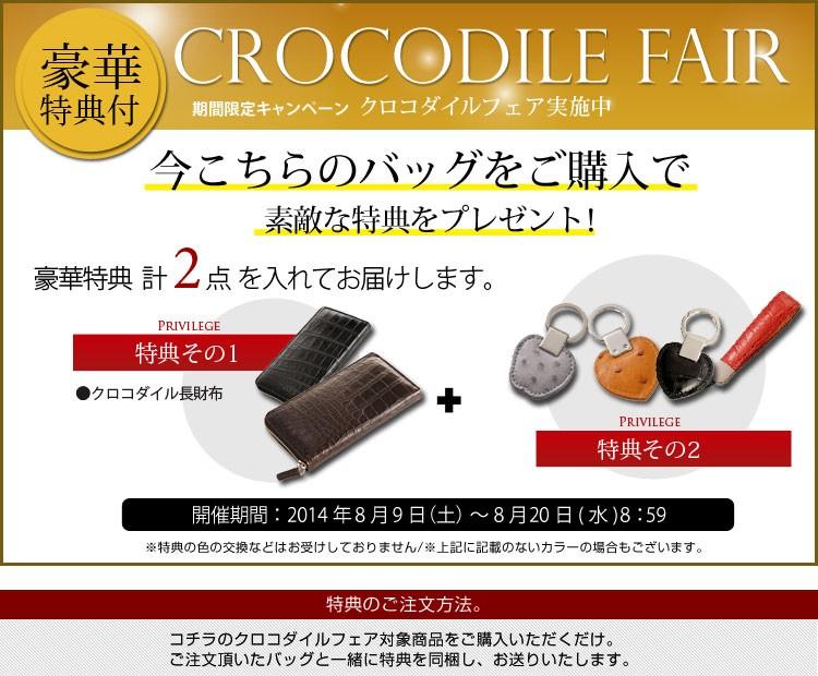 クロコダイルフェア