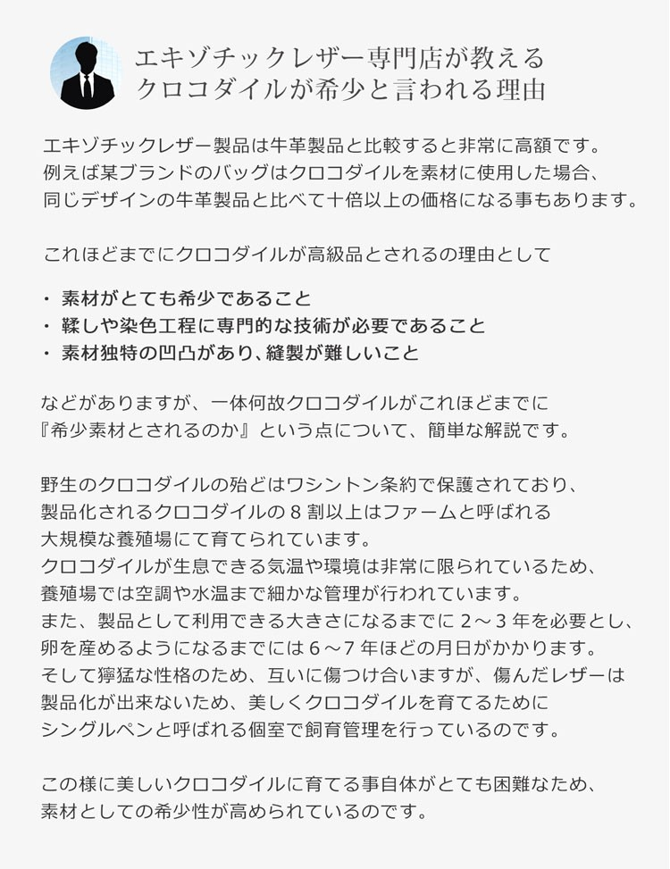エキゾチックレザー 本革 専門店