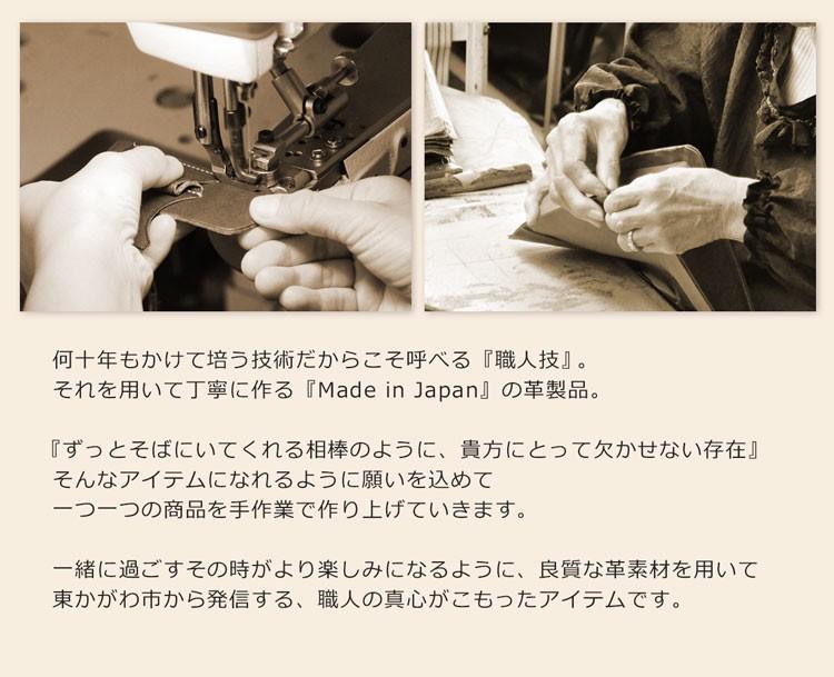 行程 日本製