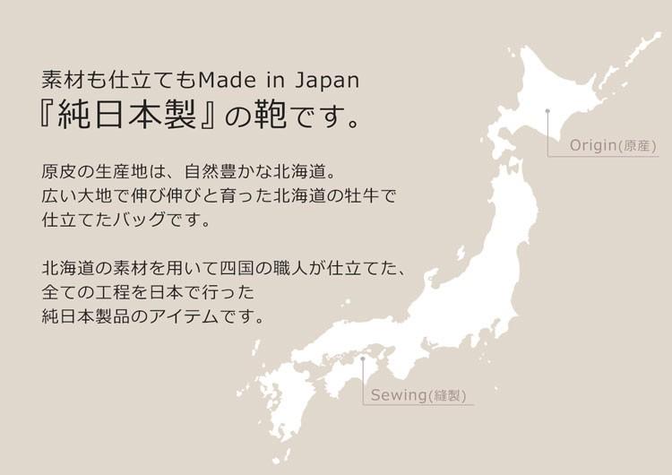 北海道の牛革を使用