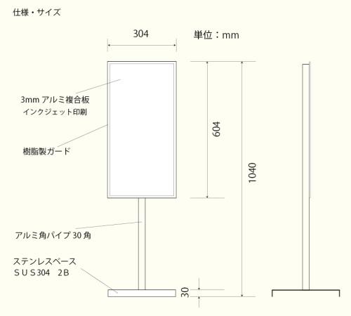 ベース式スタンド看板