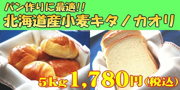 パン作りに最適!JAいわみざわ産「キタノカオリ」です!!