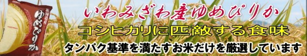 コシヒカリに匹敵する食味!JAいわみざわ産「ゆめぴりか」!!