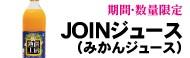 JOINジュース(みかんジュース)