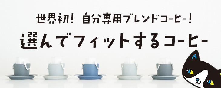 選んでフィットするコーヒー