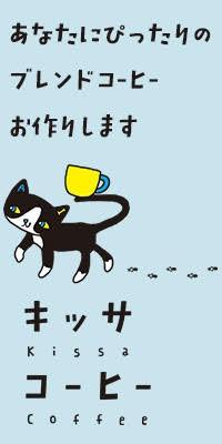 kissa-coffee