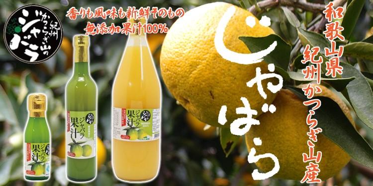 ジャバラ果汁