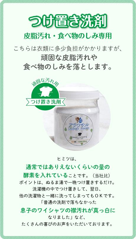 つけ置き洗剤 皮脂汚れ・食べ物のしみ専用 こちらは衣類に多少負担がかかりますが、頑固な皮脂汚れや食べ物のしみを落とします。
